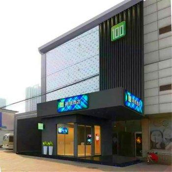易佰酒店(沧州火车站店)