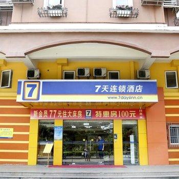 7天优品酒店(深圳车公庙店)