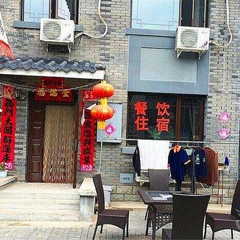 北京司马台徐秀荣农家乐图片15