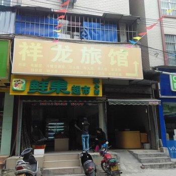 南宁祥龙旅馆