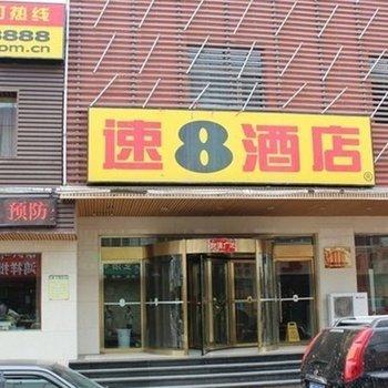 速8酒店(白银景泰广场店)