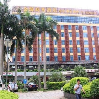 海南金源商务酒店(海口)