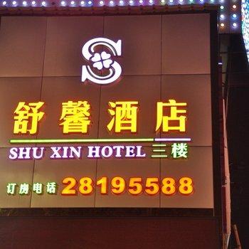 深圳舒馨风格主题酒店图片14