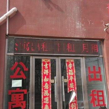 北京典雅公寓图片1