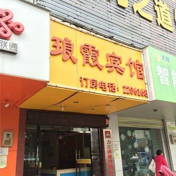 南宁琅霞商务宾馆