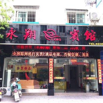 霞浦永翔宾馆