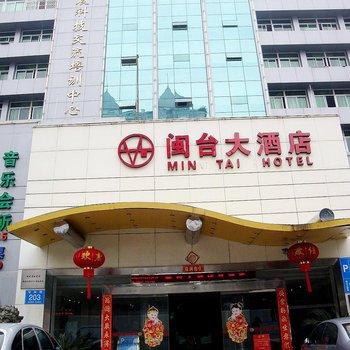 福州闽台大酒店