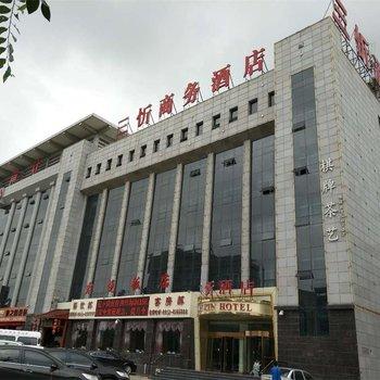 榆林三忻酒店