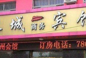 东光长城商务宾馆
