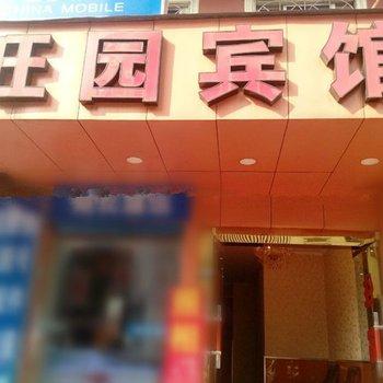 宁波旺园宾馆