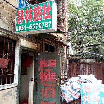 贵阳静林旅社