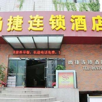 贵阳尚捷连锁酒店(黔灵公园店)