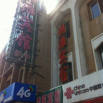吴忠鸿雁宾馆