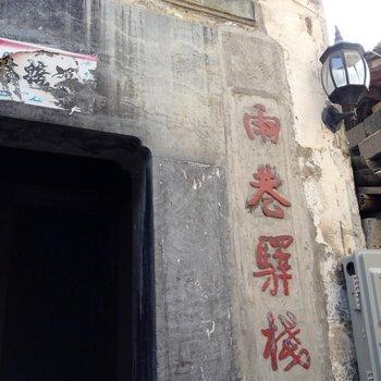 黄山西递雨巷客栈图片2