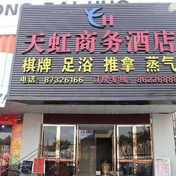 中山天虹商务酒店
