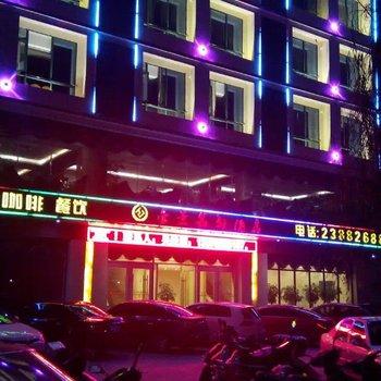 儋州豪景名都大酒店