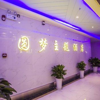 圆梦主题酒店(西安城南客运站)图片2