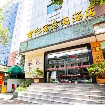 成都驿城四季写庭阁酒店(宽窄巷子店)