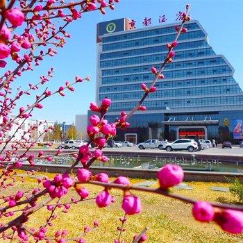 巴林左旗京都酒店