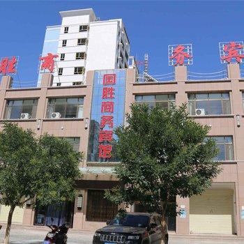 张掖国胜商务宾馆