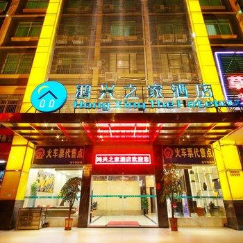 南宁鸿兴之家连锁酒店(五一路店)