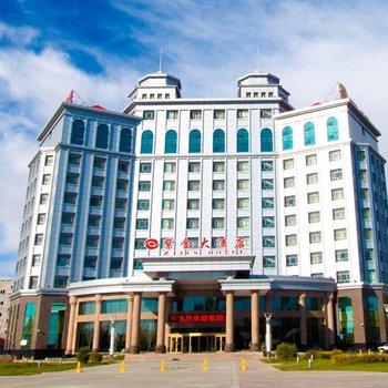 哈巴河紫金大酒店