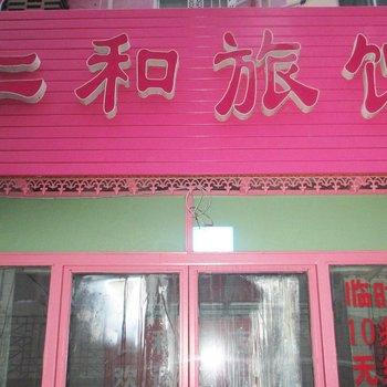 哈尔滨仁和旅馆