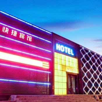 哈尔滨易居快捷酒店