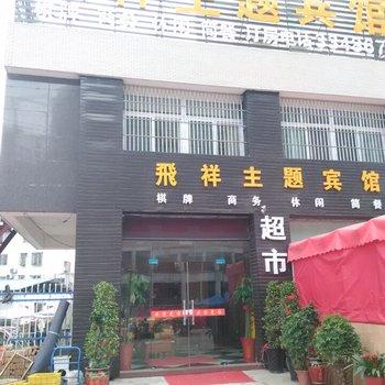 六安飞祥主题宾馆图片4