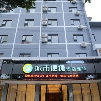 城市便捷酒店(黄山屯溪老街店)