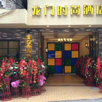 内江龙门时尚酒店(三店蛋市巷)