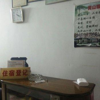 黄山新桥招待所