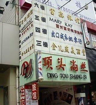 深圳富鑫旅馆