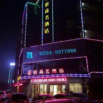 莆田豪庭商务酒店