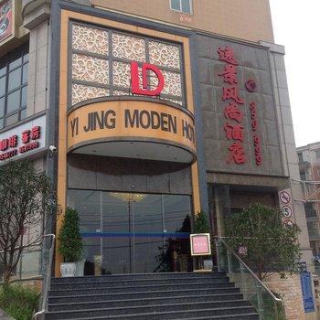 贵阳逸景风尚酒店