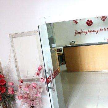 芜湖金凤凰宾馆(凤凰美食街店)