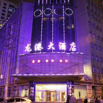 牡丹江龙港大酒店