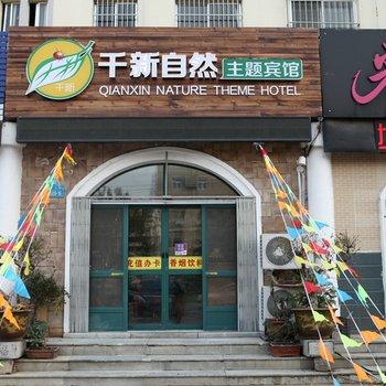 威海千新自然主题宾馆图片3