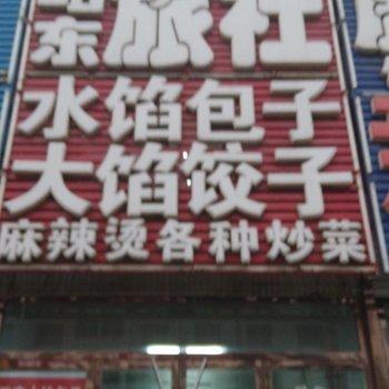 锦州沟帮子站东旅社