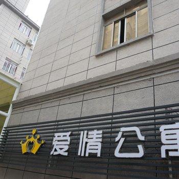 江门爱情公寓主题酒店(祥龙店)