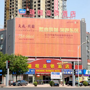 瑞程连锁酒店(沧州火车站店)