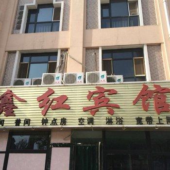 银川鑫红宾馆