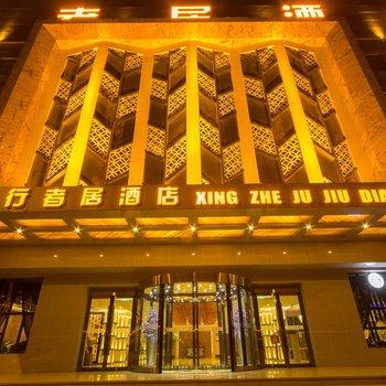 北京行者居酒店
