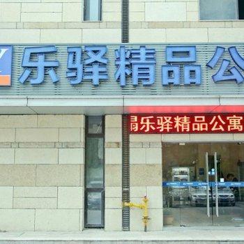 合肥乐驿精品酒店公寓图片2