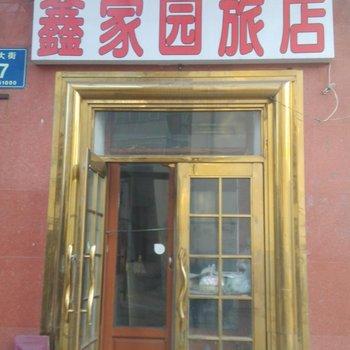 齐齐哈尔鑫家园旅馆