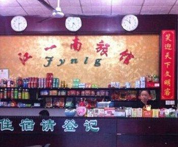 海口江一南旅馆