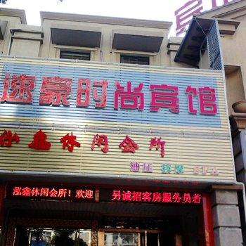 上海速豪时尚主题宾馆图片3