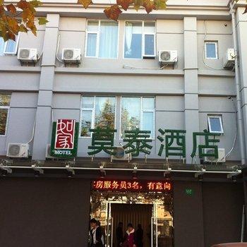 莫泰168(上海虹桥北新泾地铁站泉口路店)
