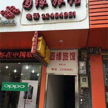 闽清坂东圆缘旅馆