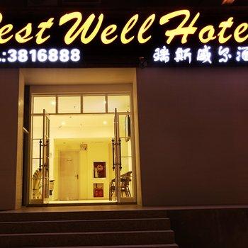 贵阳瑞斯威尔酒店(沙冲路店)
